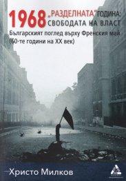 """1968 """"Разделната"""" година: свободата на власт. Българският поглед върху Френския май (60-те години на ХХ век)"""