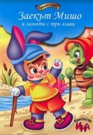Заекът Мишо и ламята с три глави/ Приказка с игри