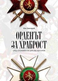 Орденът за храброст сред отличията на Царство България