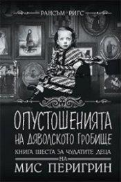 Опустошенията на Дяволското гробище - Кн.6 за чудатите деца на Мис Перигрин