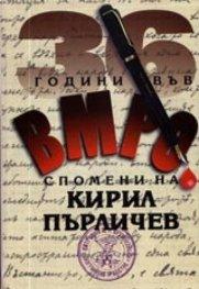 36 години във ВМРО - Спомени на Кирил Пърличев