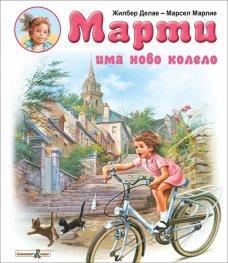 Марти има ново колело