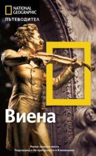 Пътеводител Виена/ National Geographic