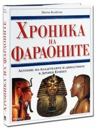 Хроника на Фараоните. Летопис на владетелите и династиите в Древен Египет