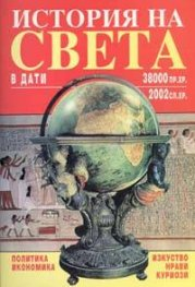 История на света в дати: 38 000 пр.Хр.-2001 сл.Хр.