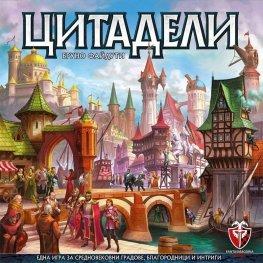 Цитадели - Настолна игра