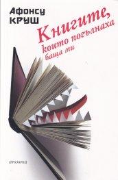 Книгите, които погълнаха баща ми