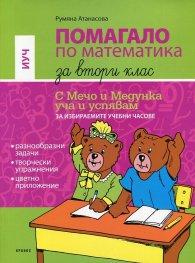 Помагало по математика за 2 клас (С Мечо и Медунка уча и успявам за избираемите учебни часове)