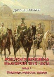 Жестоки времена - България 1914-2014 Т.1: Надежди, погроми, терор