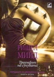 Триумфът на сукубата Кн.2 от поредицата за Джорджина Кинкейд