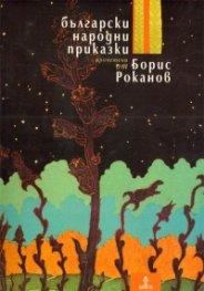 Български народни приказки прочетени от Борис Роканов