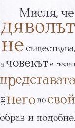 Братя Карамазови (луксозно издание)