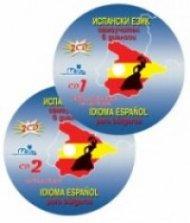 Испански език: Самоучител в диалози CD към старото издание