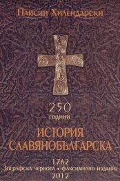 История Славянобългарска (Зографска чернова - факсимилно издание)