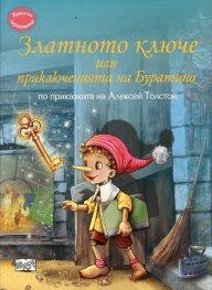 Златното ключе, или приключенията на Буратино (по приказката на Алексей Толстой)