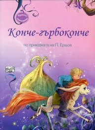 Конче-гърбоконче (по приказката на П. Ершов)
