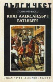 Княз Александър Батенберг I