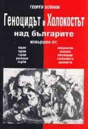 Геноцидът и Холокостът над българите