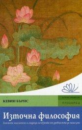 Източна философия (Големите мислители и мъдреци на Изтока от древността до наши дни)