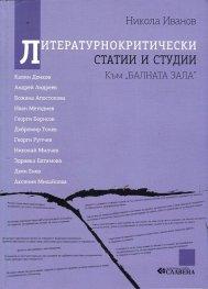 """Литературнокритически статии и студии (Към """"Балната зала"""")"""
