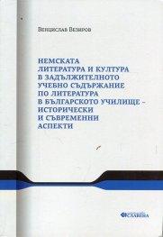 Немската литература и култура в задължителното учебно съдържание по литература в българското училище