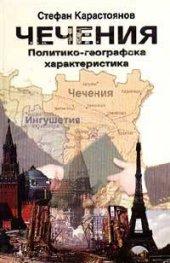 Чечения: Политико-географска характеристика
