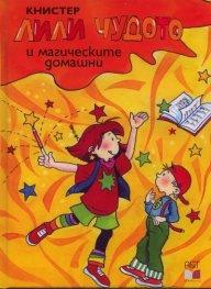 Лили Чудото и магическите домашни