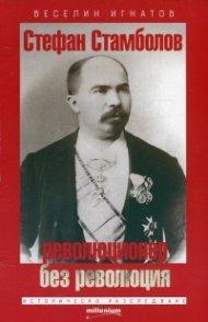 Стефан Стамболов - революционер без революция (Историчиско разследване)
