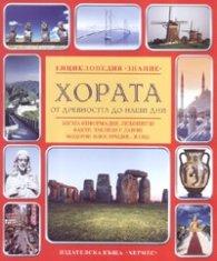 """Хората от древността до наши дни/ Енциклопедия """"Знание"""""""