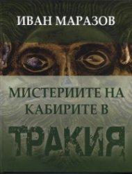 Мистериите на кабирите в Древна Тракия