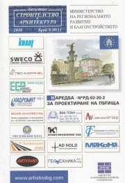 Наредба №РД-02-20-2 за Проектиране на пътища