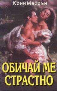 Обичай ме страстно