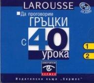 Да проговорим гръцки с 40 урока - CD 1-2