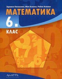 Математика за 6 клас