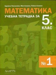 Учебна тетрадка по математика за 5 клас №1