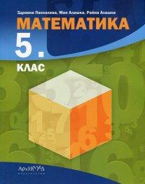 Математика 5 клас