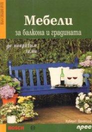 Мебели за балкона и градината: Да направим сами