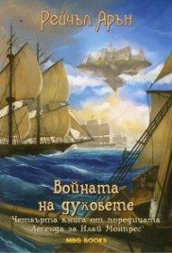 """Войната на духовете. Четвърта книга от поредицата """"Легенда за Илай Монпрес"""""""
