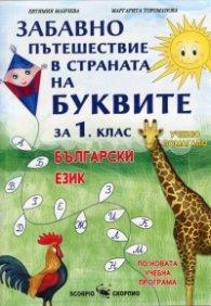 Забавно пътешествие в страната на Буквите за 1 клас. Български език (Учебно помагало)