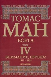 Есета Т.IV: Внимание, Европа! 1933-1938