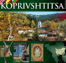 Koprivshtitsa/ английски, испански, български