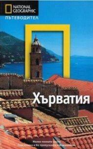 Пътеводител Хърватия/ National Geographic