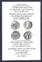 Одриското царство от края на V до средата на IV в.