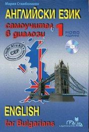 Английски език 1: Самоучител в диалози (ново издание + CD)