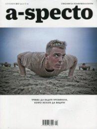 A-specto; Бр.41/ Септември 2017