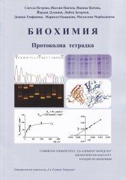 Биохимия. Протоколна тетрадка