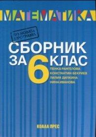 Сборник по математика за 6 клас (По новата програма)