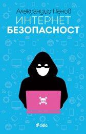 Интернет безопасност