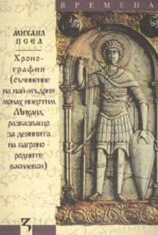 Хронография: Съчинение на най-мъдрия монах Михаил