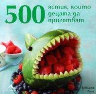 500 ястия, които децата да приготвят